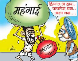 कांग्रेस शासन में महंगाई ने तोडी कमर - Pravakta.Com   प्रवक्ता.कॉम