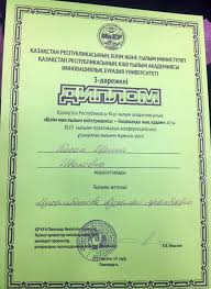Поздравляем с победами Евразийский гуманитарный институт Аязбаева А Т Касап Ирину диплом 3 степени научный руководитель к соц н доцент Мухамбетова К А Желаем новых высот и достижений