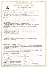 Сертификаты  Сертификат соответствия на силовые огнестойкие кабели марки ВВГнг А frls и ВБШвнг А frls