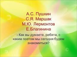 """Презентация на тему: """"<b>А</b>.С. <b>Пушкин</b> С.Я. <b>Маршак</b> М.Ю ..."""