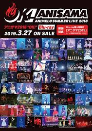 代訂航空版bd animelo summer live 2018