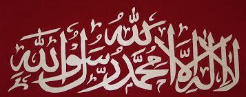 The Five Pillars Of Islam Article Khan Academy