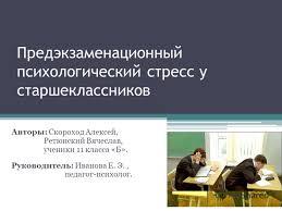 Презентация на тему Предэкзаменационный психологический стресс у  1 Предэкзаменационный психологический стресс