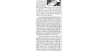 my unforgettable journey essay in hindi google docs