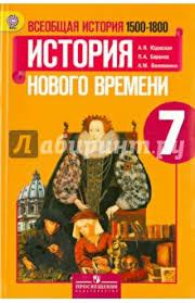 Книга Всеобщая история История нового времени  Всеобщая история История нового времени 1500 1800 7 класс