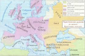 Раскол христианства в Средние века История Реферат доклад  Раскол христианства в Средние века