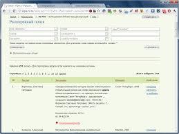 Электронная библиотека диссертаций Библиотека ИрГТУ Список найденных диссертаций и авторефератов