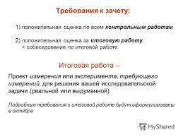 Презентация на тему Требования к зачету положительная оценка  1 Требования