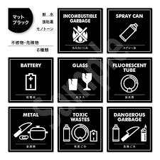 ゴミ分別ステッカー1枚売り⑥不燃物危険物 8種類耐水強粘着モノトーン