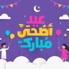 Peta Saruni: اجمل خلفيات لعيد الاضحى المبارك