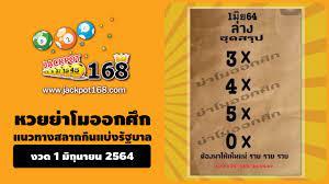 หวยย่าโมออกศึก 1/6/64 - YouTube