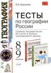 Тесты по географии классы к учебнику под ред В П Дронова