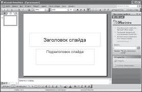 Глава Презентация результатов в powerpoint Реферат курсовая  10 1 Создание и оформление слайдов