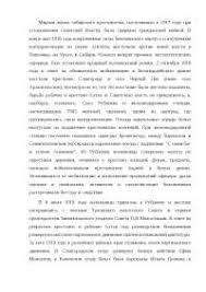 Война на Кубани реферат по истории скачать бесплатно военные  Гражданская война на Алтае реферат по истории скачать бесплатно партизаны команда