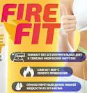 Сколько стоит fire fit (фаер фит) в аптеке города краснодаре