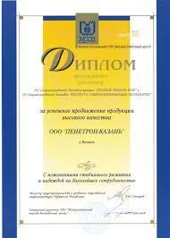 Пенетрон Чебоксары гидроизоляция подвала фундамента  21 диплом Чебоксары 2007