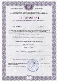 Независимая оценочная компания Атлант Оценка оценка компаний  Сертификаты