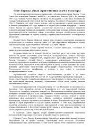 Реферат на тему Совет Европы docsity Банк Рефератов Реферат на тему Совет Европы Рефераты из Уголовное право