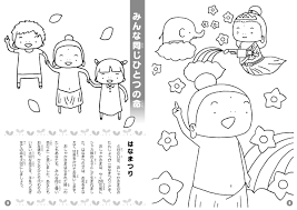 新頒布物ナムナムぬりえ頒布開始のお知らせ 全国曹洞宗青年会