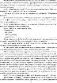 Министерство транспорта Российской Федерации Федеральное агентство  Экземпляры отчетов сдаются одновременно на бумажном и электронном носителе