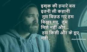 sad shayari in love in hindi and images