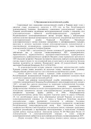 анализ мед психолог сл за г 6 2