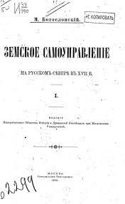 История Местное самоуправление Земское самоуправление на русском Севере