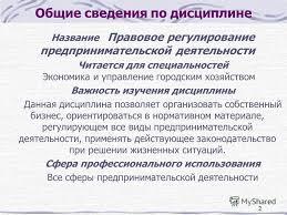 Презентация на тему Правовое регулирование предпринимательской  2 2 Общие сведения по дисциплине Название Правовое регулирование предпринимательской деятельности