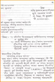 Application In Marathi Excellent How Write Letter About 12 Who A