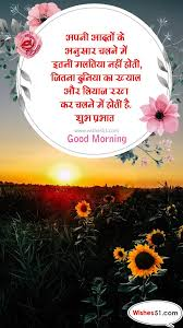 hindi shayari good morning images pics for best friends