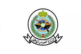 وظائف وزارة الحرس الوطني 1443 – عرب ويب