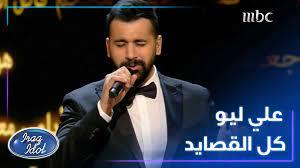 MBC1 - علي ليو يغني بإحساسه المرهف أغنية كل القصايد للفنان مروان خوري