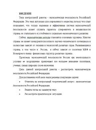 Контрольная работа по Безопасности жизнедеятельности Вариант №  Контрольная работа по Безопасности жизнедеятельности Вариант №6 25 04 17