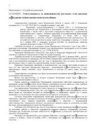 Титульный лист Мошенничество диплом по уголовному праву и процессу  Судебная практика приложение Мошенничество диплом по уголовному праву и процессу