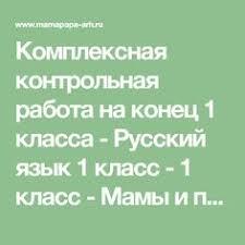 Как научить грамотному письму Методическая копилка для учителей  Комплексная контрольная работа на конец 1 класса Русский язык 1 класс 1 класс
