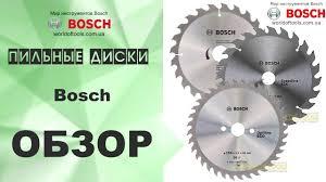 <b>Пильные диски Bosch</b> - YouTube