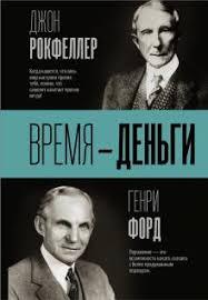 """Книга: """"<b>Время</b> - деньги"""" - Форд, Рокфеллер. Купить книгу, читать ..."""