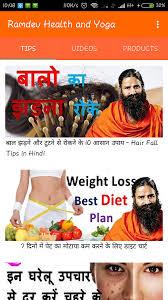 Baba Ramdev Health And Yoga Video And Health Tips 1 02 Apk
