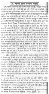essay on and nuclear power in hindi