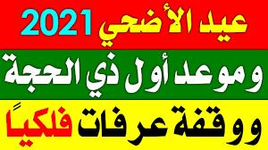 تأكيد موعد عيد الاضحي 2021 - موعد اول ايام عيد الاضحى 2021 - 1442 في  السعودية وباقي الدول العربية ! - YouTube