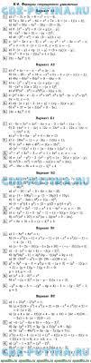 ГДЗ класс самостоятельные и контрольные работы Ершова  К 6 Формулы сокращенного умножения