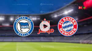 مشاهدة مباراة بايرن ميونخ وهيرتا برلين في بث مباشر يلا شوت الدوري الالماني