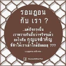 Nouman Ali Khan - ภาษาไทย - รอมฎอน กับ เรา  ---------------------------------------- โดย อ.นุอฺมาน อาลี คาน  สรุปการบรรยาย l Sr. Maisarah แปลและเรียบเรียง l ทีมงาน NAKTH - ในอัลกุรอาน  อัลลอฮฺกล่าวถึง รอมฎอนเพียงแค่ครั้งเดียวเท่านั้น - เมื่อมุสลิมทั่วโลก ...