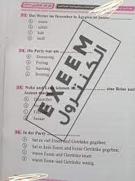 تداول أسئلة امتحان «الألماني» لطلاب أدبي على «تليجرام».. والتعليم تتابع  المصدر