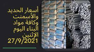 خرابيش نيوز- أسعار الحديد والأسمنت وكافة مواد البناء اليوم الإثنين  27/9/2021 - خرابيش نيوز