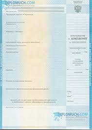 Купить диплом о высшем образовании годов Санкт   диплом о высшем образовании 2010 2011 года приложение
