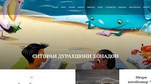 Авасто сайт рефератов и курсовых Сайты Таджикистана  Офтоб образовательный сайт ·