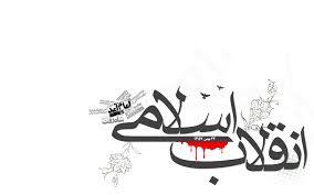 نتیجه تصویری برای انقلاب اسلامی