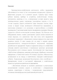 Учет основных средств в ООО Каралит отчет по практике по  Это только предварительный просмотр