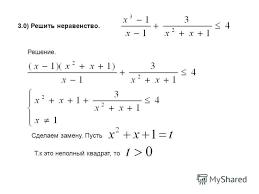 Презентация на тему Контрольные работы по математике Простые  5 3 0 Решить неравенство Решение Сделаем замену Пусть Т к это неполный квадрат то